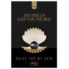 Черная тканевая маска с экстрактом жемчуга для сияния кожи NO:HJ Skin Traveller Black Pearl Pore Mask