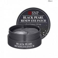 Гидрогелевые патчи с жемчужной пудрой SNP Black Pearl Renew Eye Patch